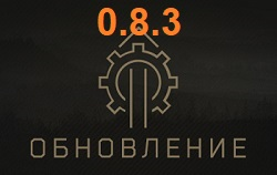 Патч 0.8.3 Escape from Tarkov