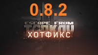 Хотфикс 0.8.2 Escape from Tarkov